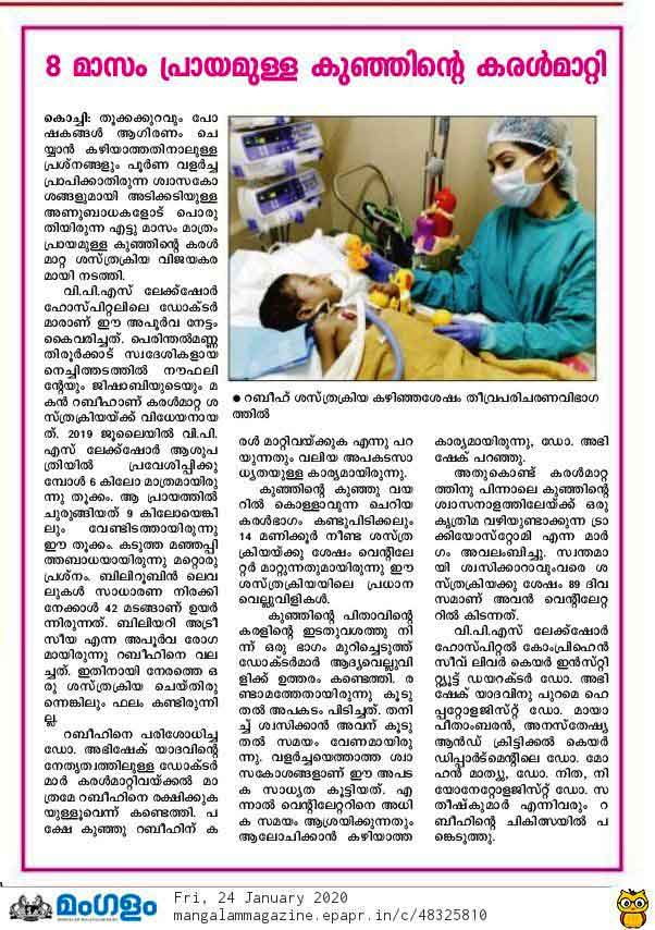 Successful Liver Transplant in 8 month old