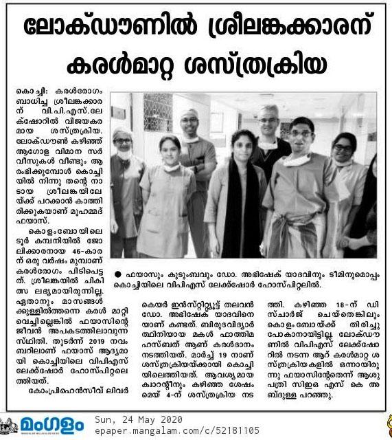 Liver Transplant during Corona Virus Lockdown on Sri lankan Patient at VPS Lakeshore Hospital