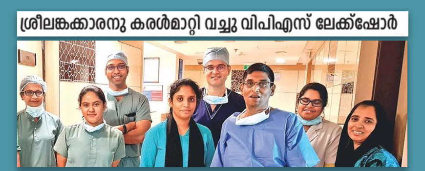 Liver Transplanted in Srilankan Patient - Malayalam News