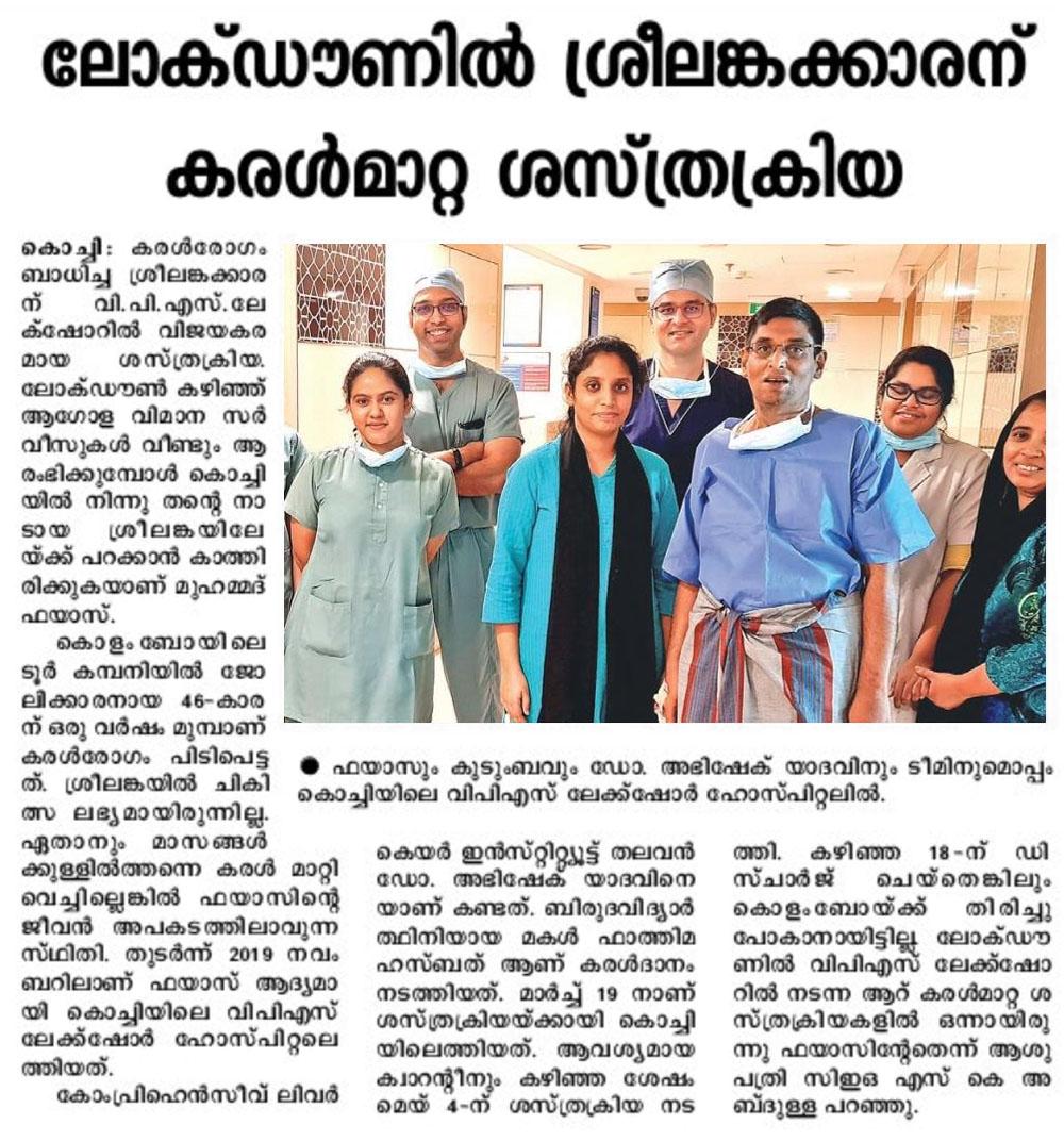 Liver Transplanted in Srilankan Patient