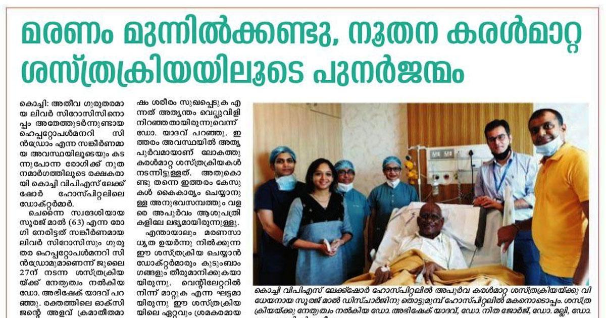Liver Transplant in Kochi VPS Lakeshore Hospital