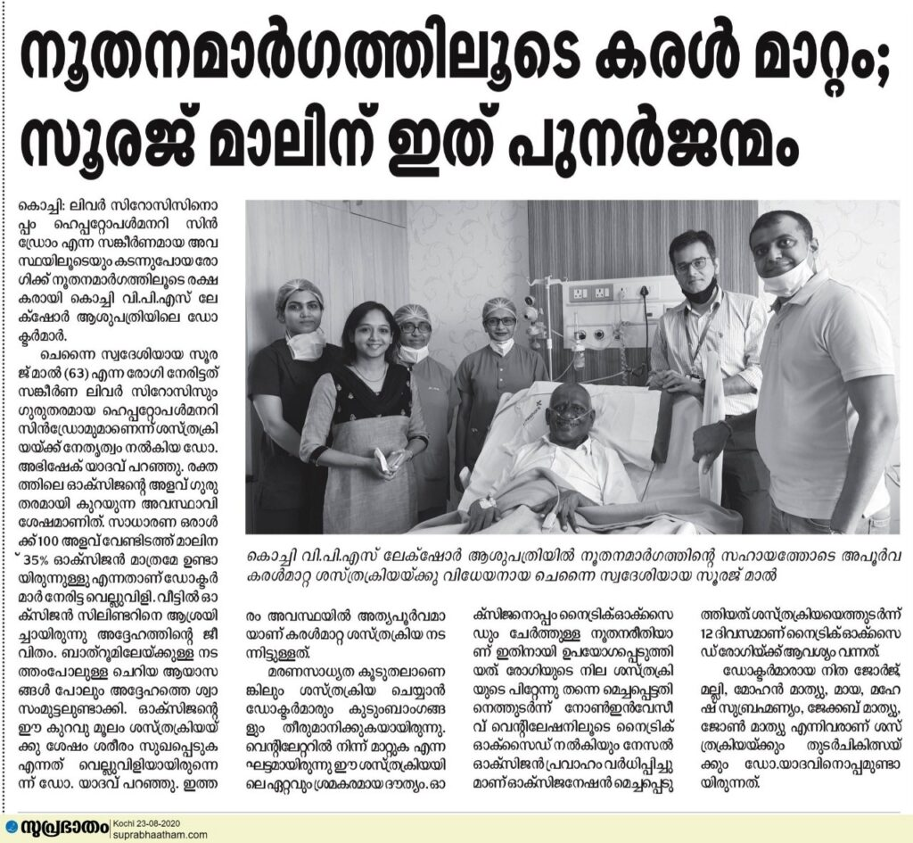 Rebirth to Suraj Mal after Liver Transplant